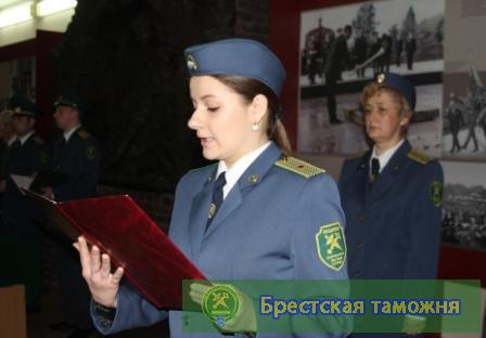 Состоялась церемония принятия Присяги новым пополнением Брестской таможни