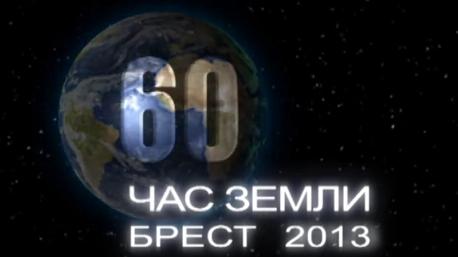 Час Земли-2013 в г. Бресте