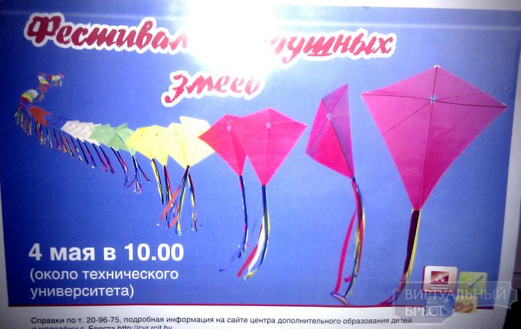 Брестские школьники 4 мая будут соревноваться в запуске воздушных змеев