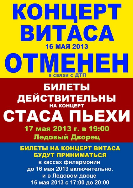 В Брестской филармонии в связи с ДТП отменили концерт Витаса