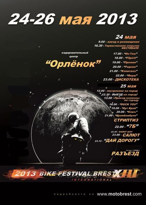Брестский международный Байк-фестиваль пройдет 24-26 мая