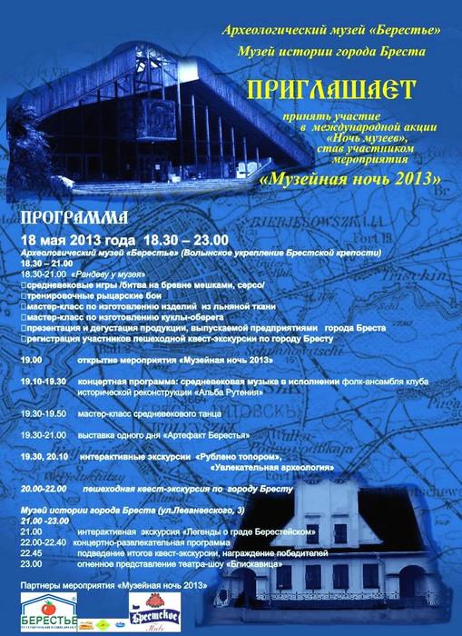 Музей «Берестье» и музей истории города приглашают на «Музейную ночь-2013»