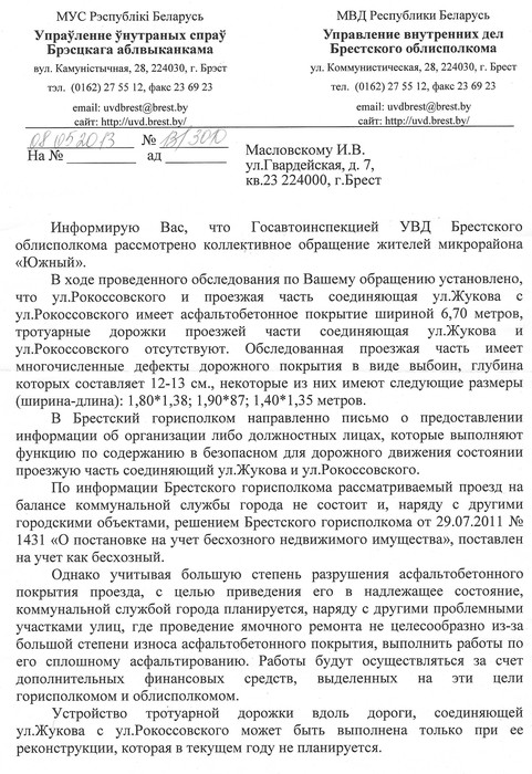 Горисполком признался, почему не сделан проезд от Жукова до Рокоссовского... дорога бесхозная!