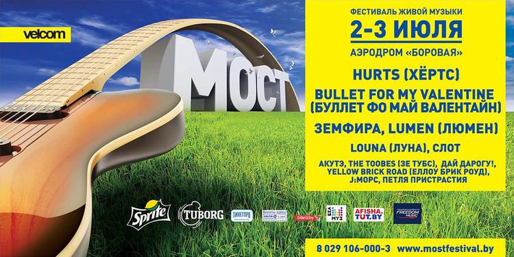 BULLET FOR MY VALENTINE, ЗЕМФИРА, HURTS, LUMEN на фестивале «МОСТ» в День Независимости