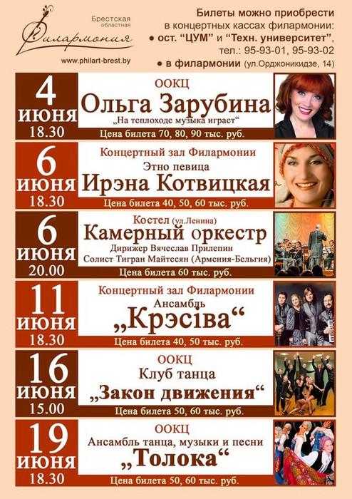 Афиша Брестской филармонии на июнь 2013 г.