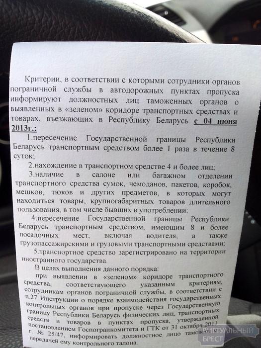 Таможенный и пограничный комитеты РБ информируют - ничего не поменялось!