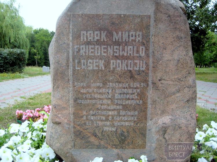 В Брестском Парке Мира памятный знак установили ближе к людям