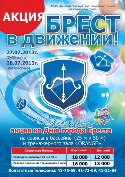 Программа праздничных мероприятий Дня города Бреста