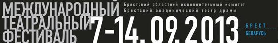 """Международный театральный фестиваль """"Белая Вежа"""" - программа"""