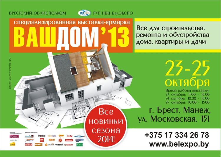23-го октября 2013 года стартует выставка «Ваш дом-2013»