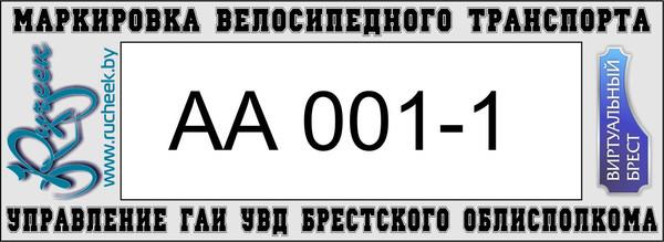 Маркировка велосипедов: защити свой транспорт от воровства!