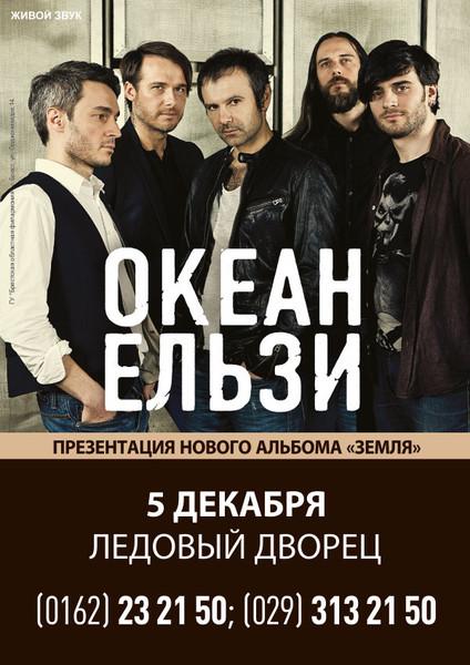 В Брест с сольным концертом приедет группа «Океан Эльзи»