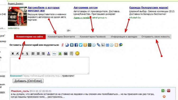 Новый функционал сайта - краткая инструкция