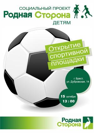 Первая мини-футбольная площадка появится в Бресте