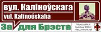 Брестчан приглашают активничать при выборе названия для новой улицы