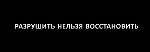 Брест - история разрушений
