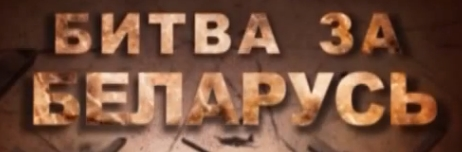 Битва за Беларусь. «Багратион»: итоги, кадры хроники