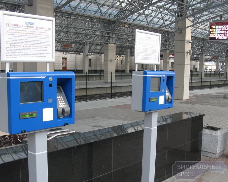 На железнодорожной станции Брест-Центральный установили билетные терминалы