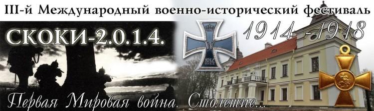 III международный военно-исторический фестиваль «Скоки 2014»