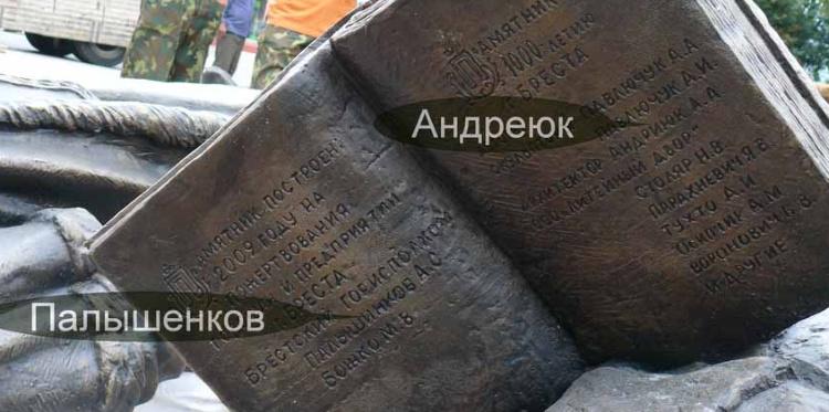 5 лет назад установили памятник 1000-летию Бреста, которое будет праздноваться через 5 лет