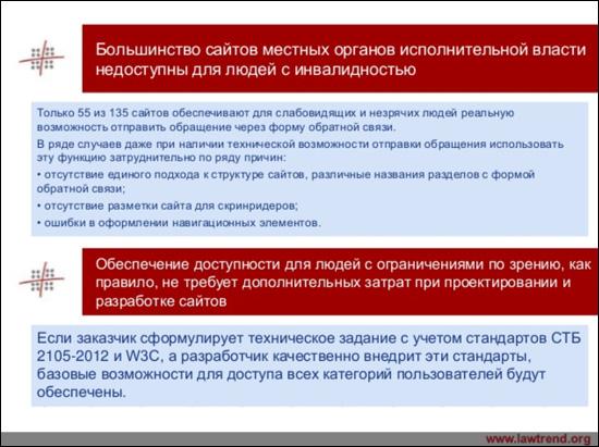 Выводы Центра правовой трансформации по результатам мониторинга сайтов органов местной власти