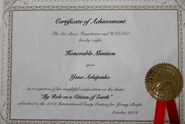 Диплом от ЮНЕСКО получила гимназистка из Бреста