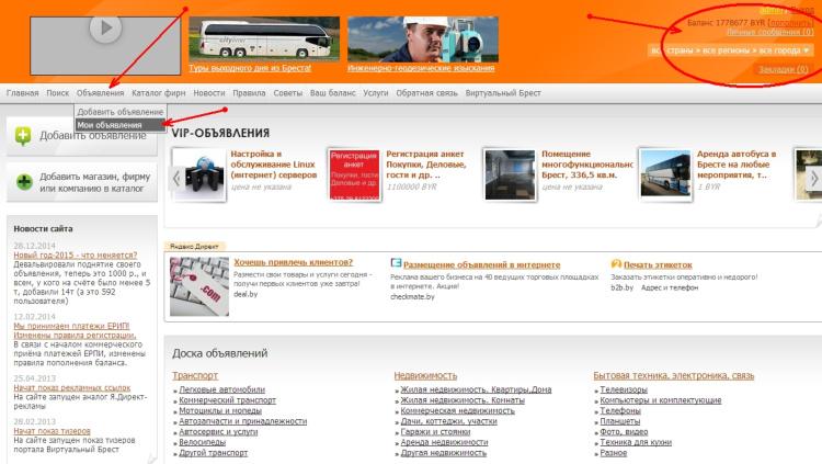 Регистрация сайта частные объявления недвижимость подать объявление ростовская область