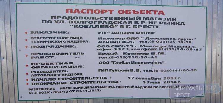 """Динамо"" подало в суд на блогеров из Бреста за ролик YouTube"