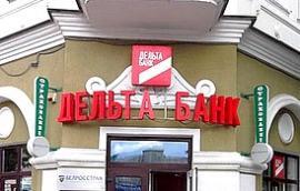 Брестским вкладчикам «Дельта Банка» начнут возмещать депозиты к 10-м числам апреля
