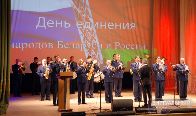 В Бресте отпраздновали День единения народов Беларуси и России
