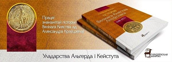 Алесь Краўцэвіч прэзентаваў у Берасці сваю новую кнігу