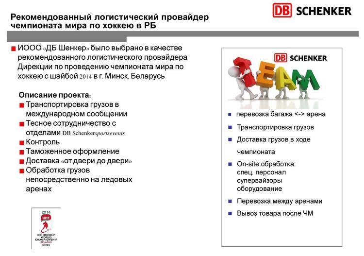DB Schenker - логистический провайдер - приходит в Брест