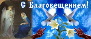 Православные верующие сегодня празднуют Благовещение Пресвятой Богородицы