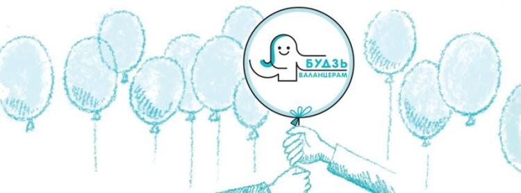 «Ярмарка волонтёрства» пройдет 18 апреля 2015 года в Бресте