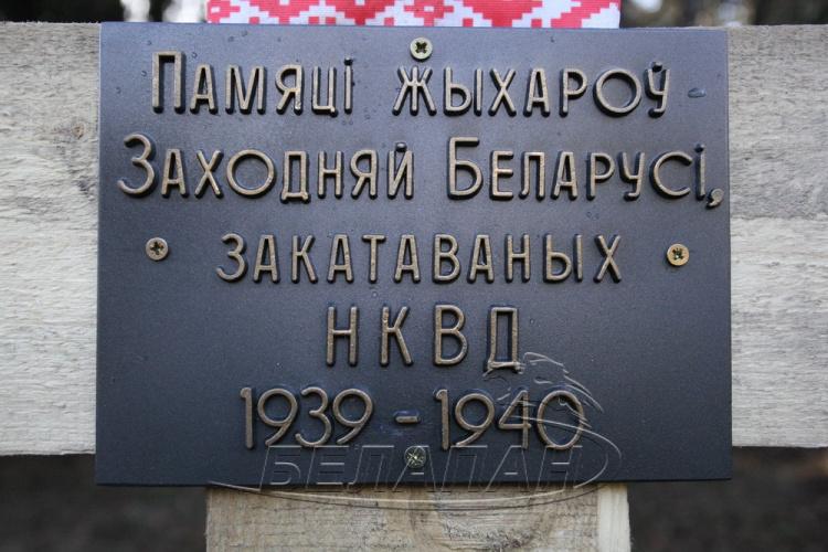 75 лет со дня массовой депортации белорусов в Сибирь