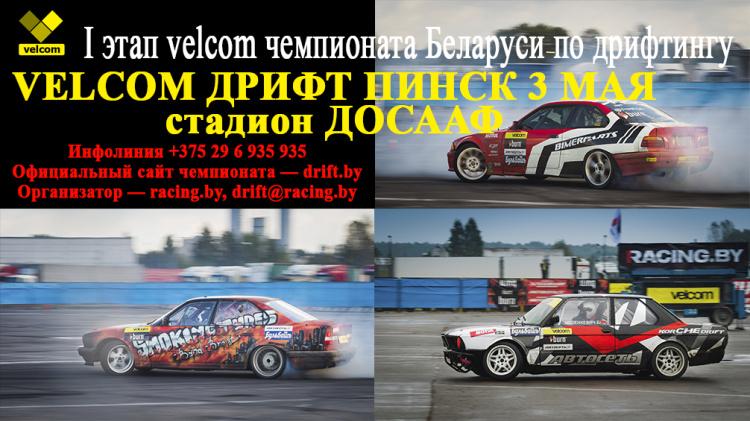 В Пинске состоится открытие сезона 2015 velcom чемпионата Беларуси по дрифтингу