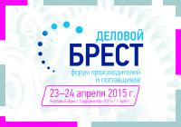 Форум производителей и поставщиков «Деловой Брест»