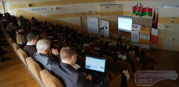 """В Бресте прошла конференция """"Деловой интернет"""""""
