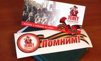 Завершаются выплаты матпомощи к 70-летию Победы