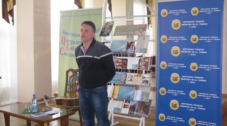 В Бресте состоялась творческая встреча с Василием Банновым