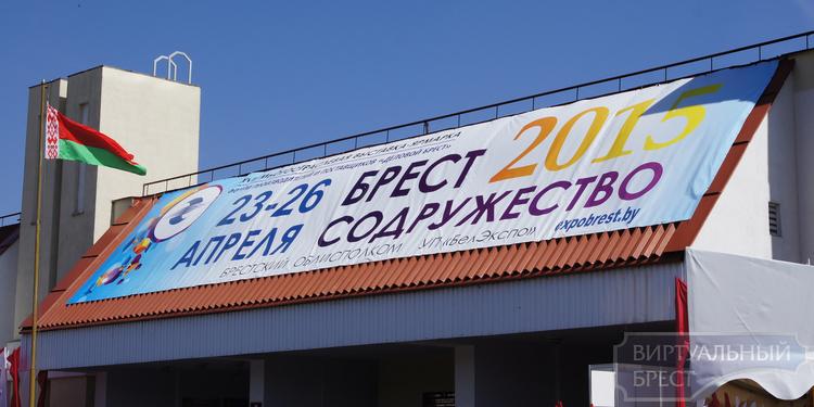 В Бресте открылась выставка - ярмарка «Содружество-2015»