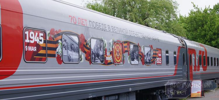 """В Брест приехал уникальный поезд-музей """"на колёсах"""""""