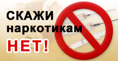 Обращение к молодежи Бреста - «Нет наркотикам в твоей жизни!»