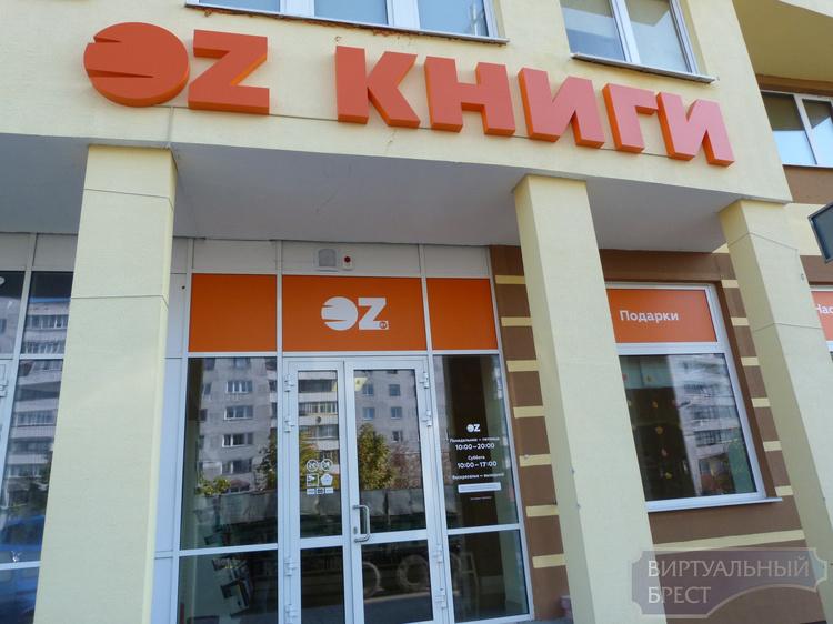 """В Бресте открылся """"живой"""" книжный магазин OZ.BY"""