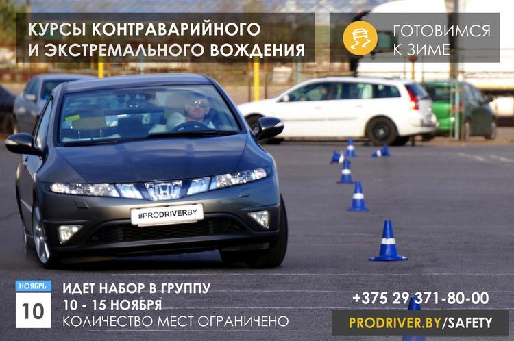 Брестчан зовут учиться экстремальному и контраварийному вождению автомобиля