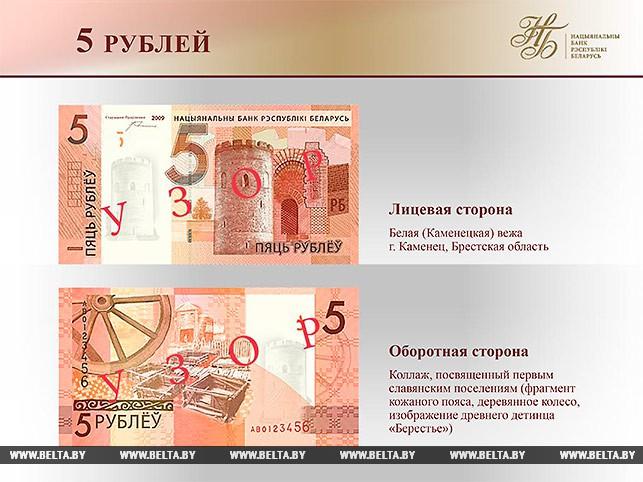 Опубликованы изображения новых банкнот и монет Беларуси