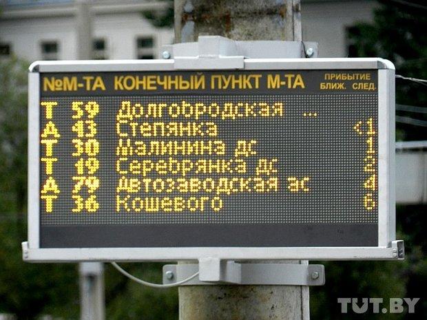 """В Минске ставят электронные табло, а в Бресте """"воз и ныне там"""""""