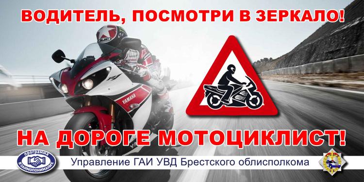 """ГАИ объявляет """"охоту"""" на хулиганов-мотоциклистов"""