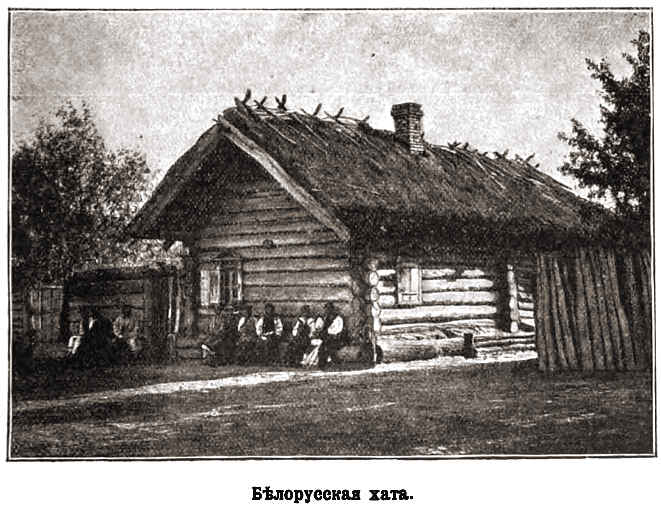 Жизнь и быт полесского крестьянства XIX века