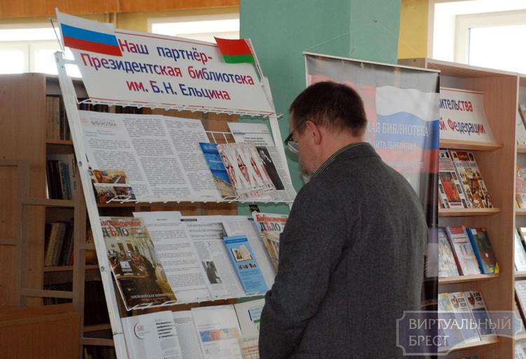 Брестчанам открыли доступ к Президентской библиотеке имени Б.Н. Ельцина